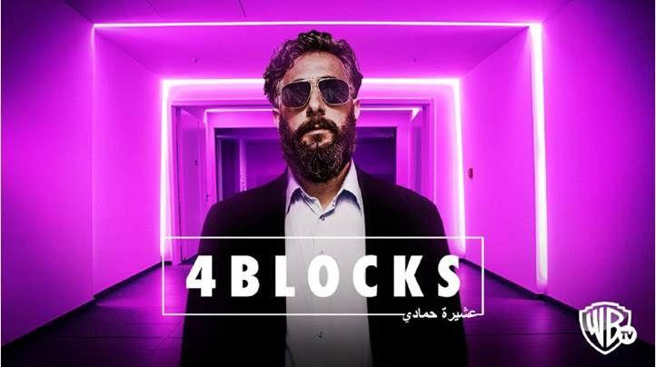 """La saison 2 inédite de """"4 Blocks"""" diffusée dès ce soir sur Warner TV (vidéo)"""