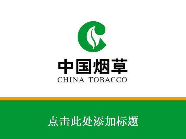 China National Tobacco entre en Bourse