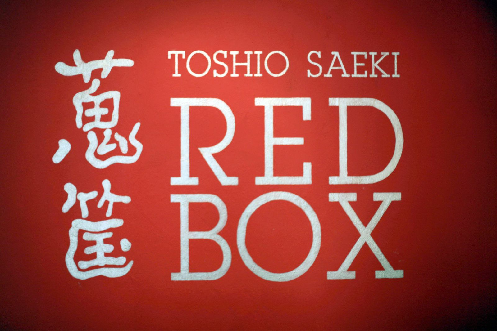 "Exposition Illustration Contemporaine: Toshio SAEKI ""Red Box"""