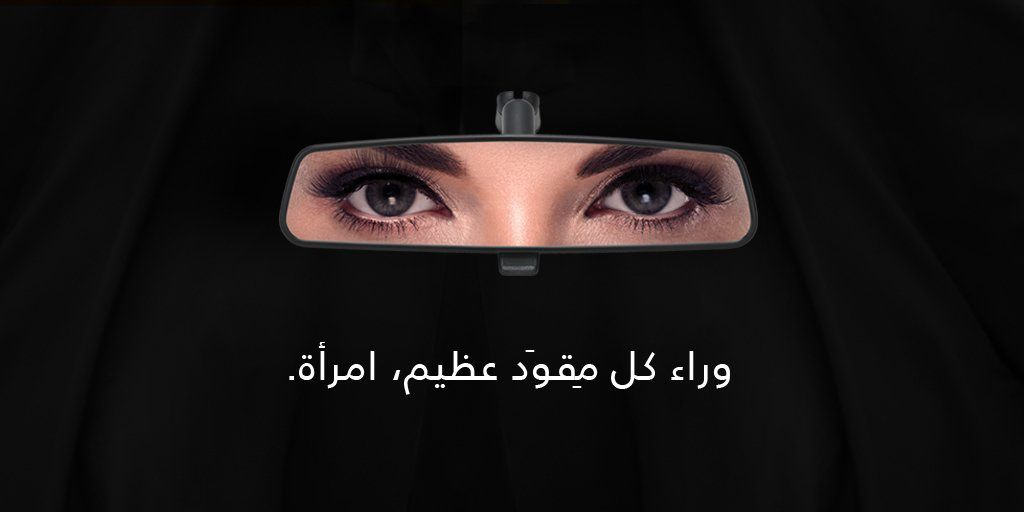 Pub Ford - Arabie Saoudite