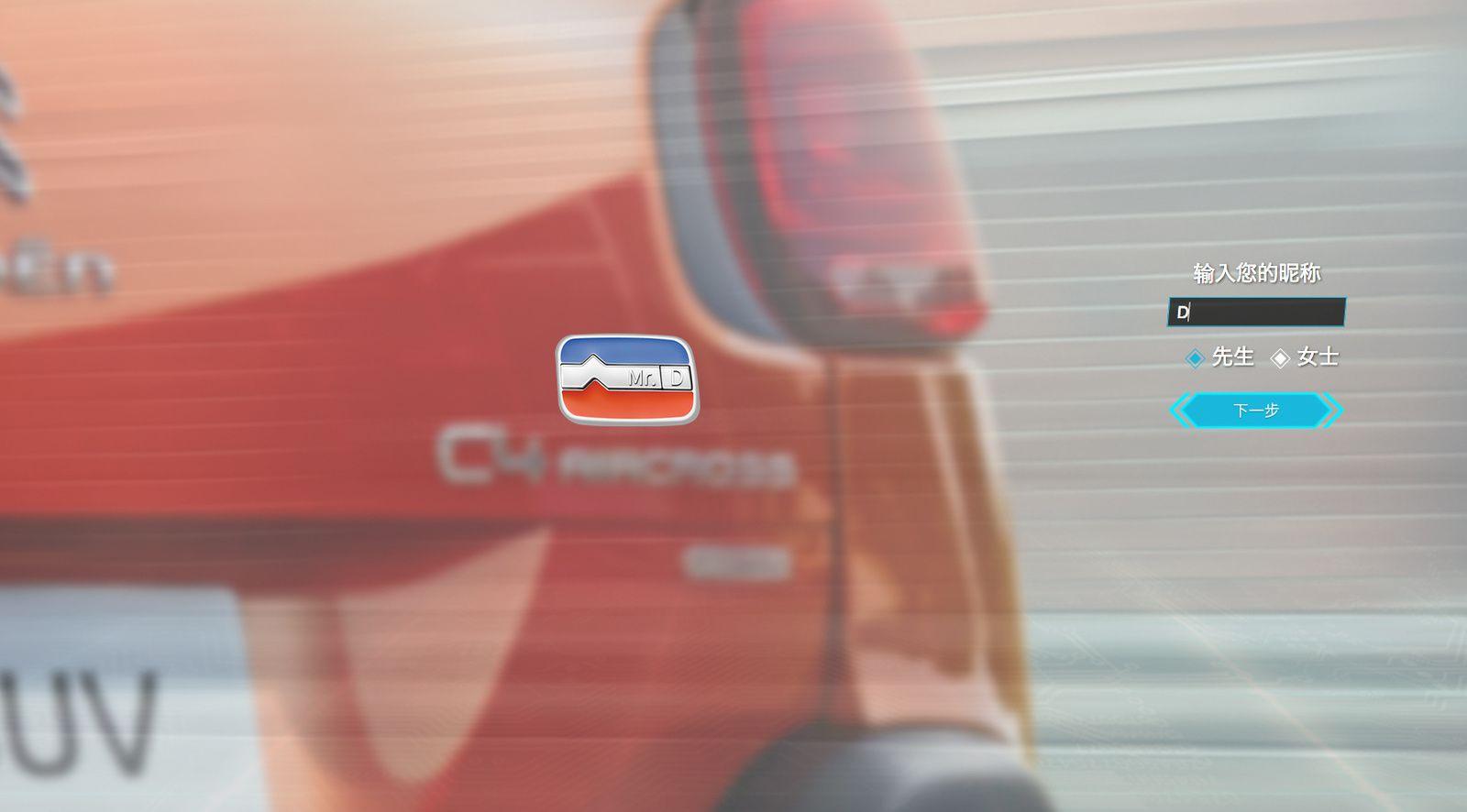 Dongfeng propose de personnaliser l'arrière du C4 Aircross avec ce badge portant l'initiale du propriétaire.