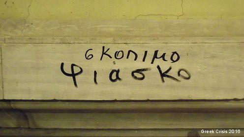 Fiasco organisé. Athènes, 2016