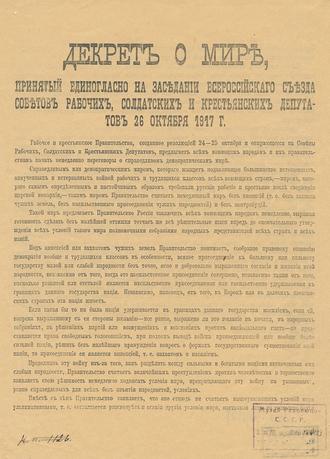 Première page du Décret de la paix