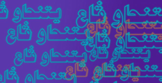 """Ytennahaw gaâ'' « un slogan en algérien ». DR"