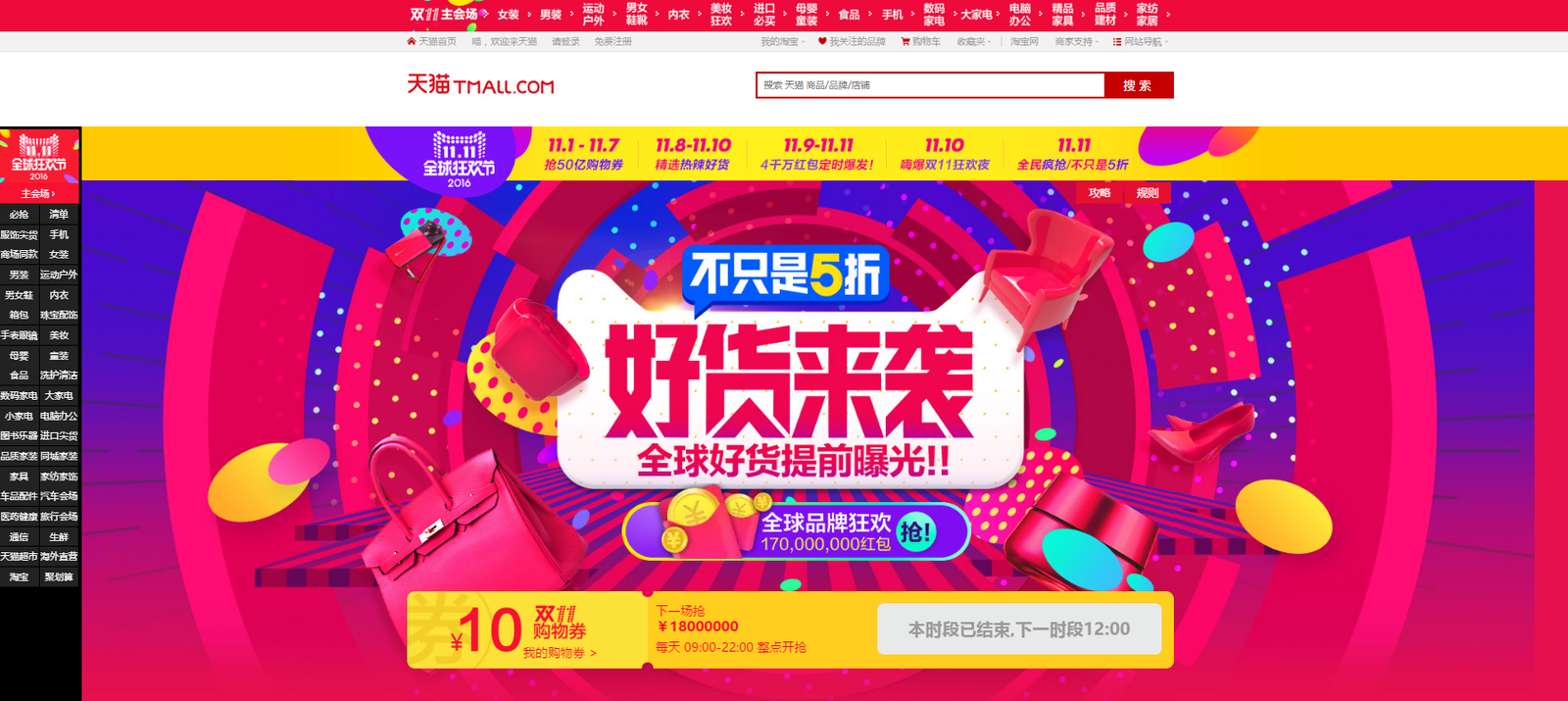 11.11 Global Shopping Festival 2016 : Official program of Tmall Alibaba big event