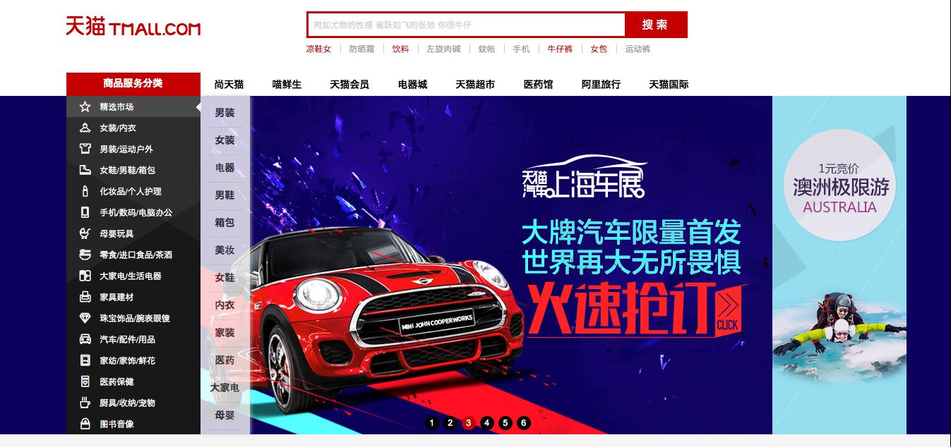 100000 voitures vendues en ligne en 24 heures lors du 11.11 TMall Alibaba! Maserati, Jaguar, Rover...