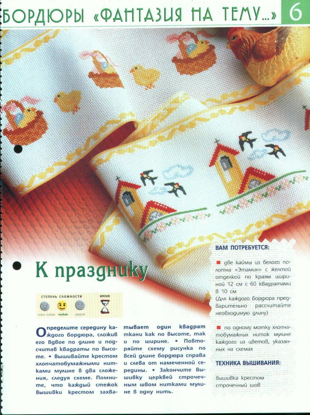 Grilles 92 Pâques: faciles  pour vous !