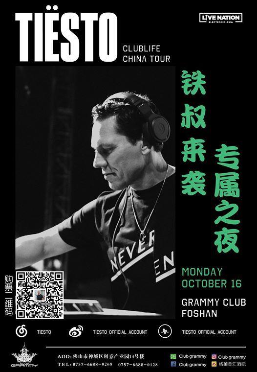Tiësto date | Grammy | Foshan, China - october 16, 2017 | #티에스토 Club Life China Tour