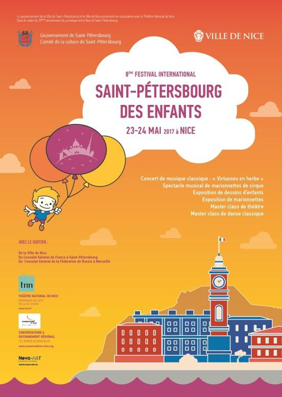 8ème édition du festival international « Saint-Pétersbourg des enfants »