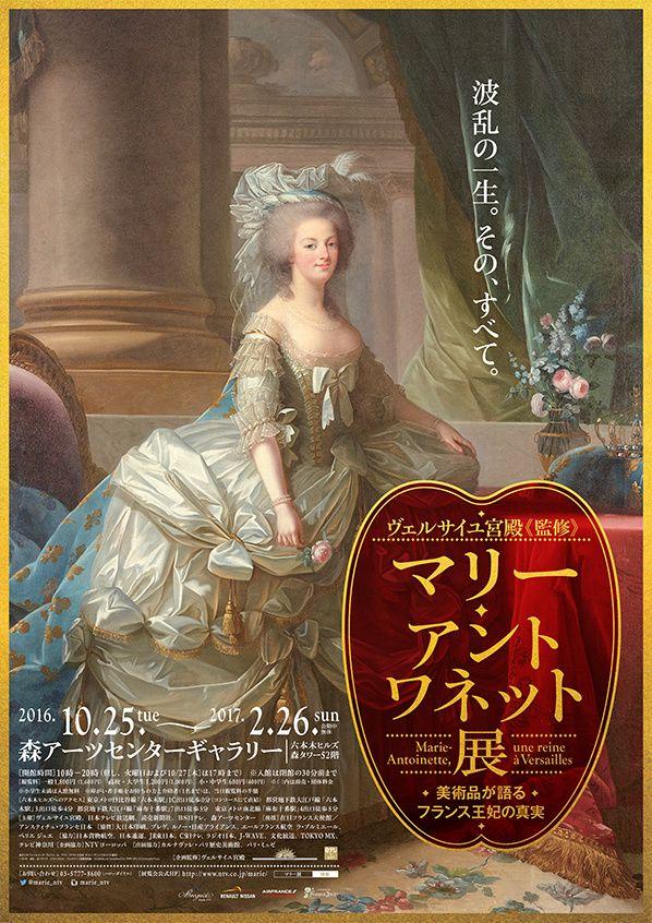 Marie-Antoinette, une Reine à Versailles