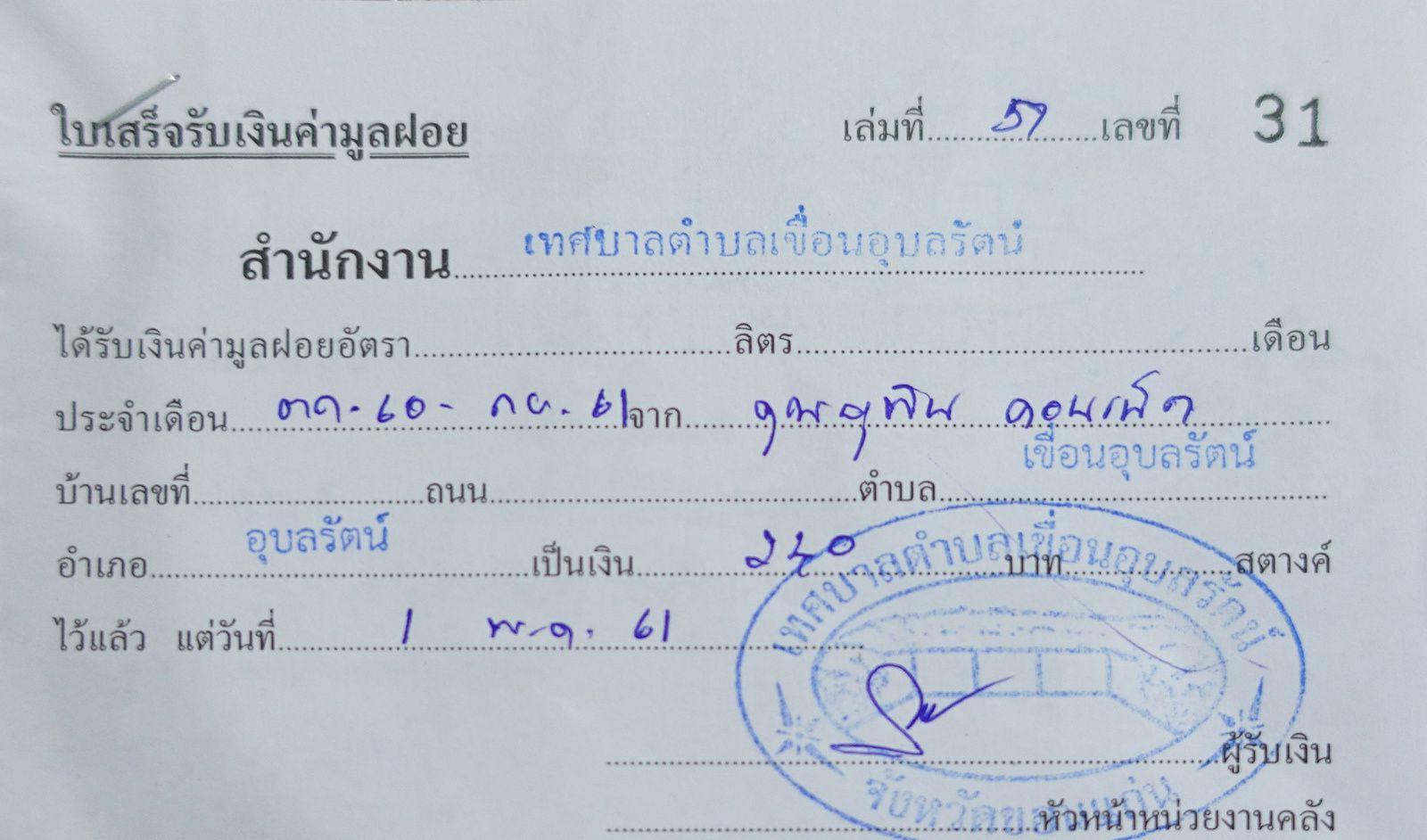 Les impôts sont arrivés.... (Thaïlande)