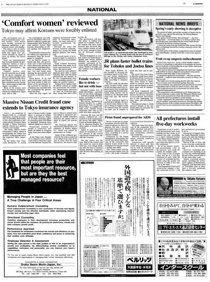 Japan Times 1993: Female workers don't like to drink with boss