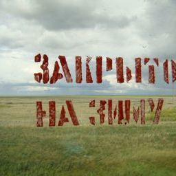 A bord du train reliant Alamaty à Astana au Kazakhstan