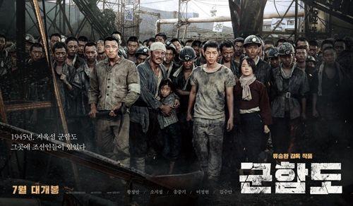 """""""The Battleship Island"""", un film de Ryoo Seung-wan sur le travail forcé des Coréens et des Chinois à Hashima"""