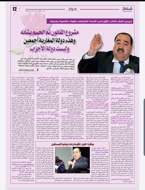 Interview parue vendredi dans l'hebdomadaire Al Michaal