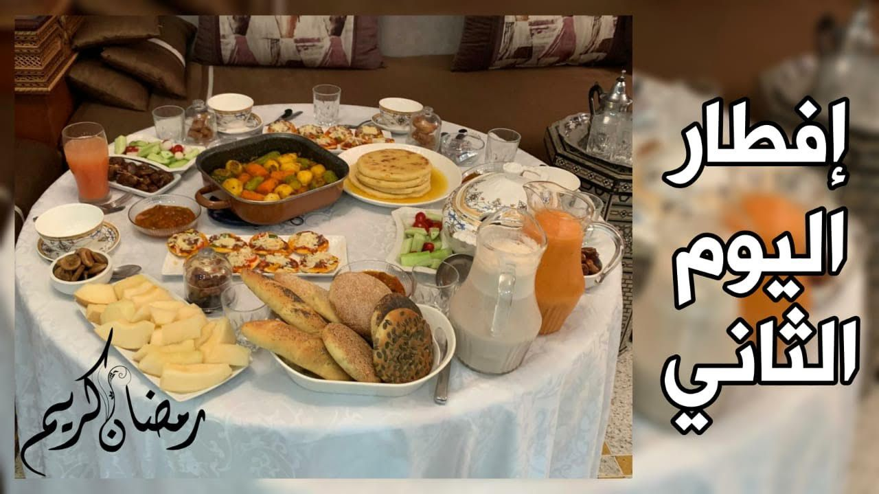 ftour 2ème jour ramadan 2020/iftar second day of ramadan/افطار اليوم الثاني من رمضان1441