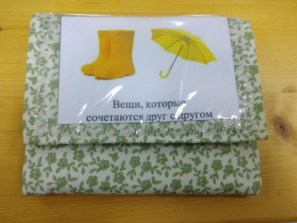 Pochettes en tissu pour les nomenclatures