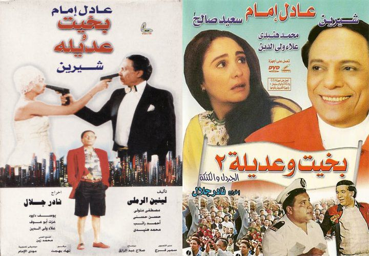 Adel imam, arab movie فيلم بخيت وعديلة 1 عادل امام - شيرين