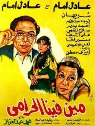 Film Min fina el harami, Adel imam - فلم مين فينا حرامي ـ عادل إمام