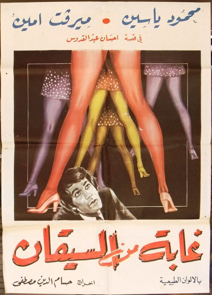 Arab movie فيلم غابة  من السيقان (للكبار فقط)