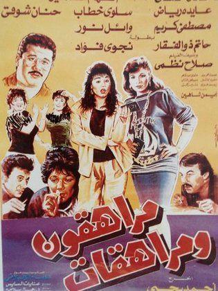 فلم عربي للكبار فقط Arab movie - فيلم مراهقون مراهقات