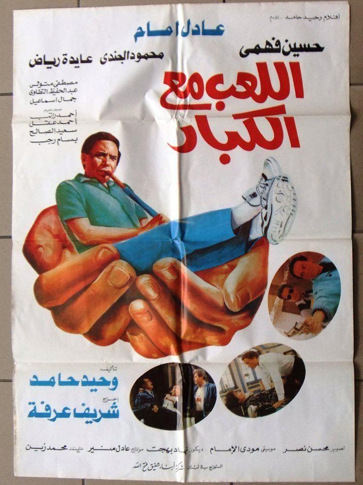 Adel Imam - فيلم اللعب مع الكبار .. عادل إمام - حسين فهمى