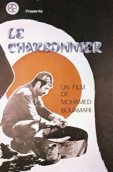 Le Charbonnier, de Mohamed Bouamari, 1972, Film Algérien (entier) فلم جزائري كامل ـ الفحام ـ لمحمد بوعماري