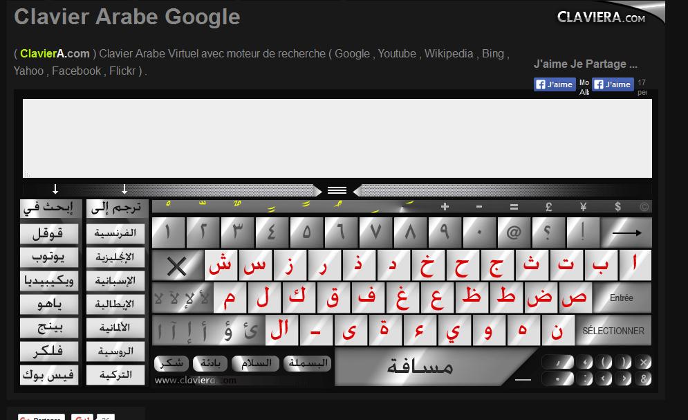 clavier arabe virtuel gratuit