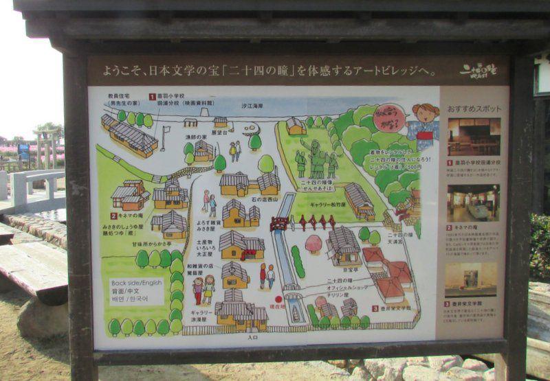 Que voir, que faire sur l'île de Shodoshima ?