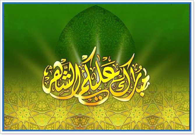 Carte postal islam