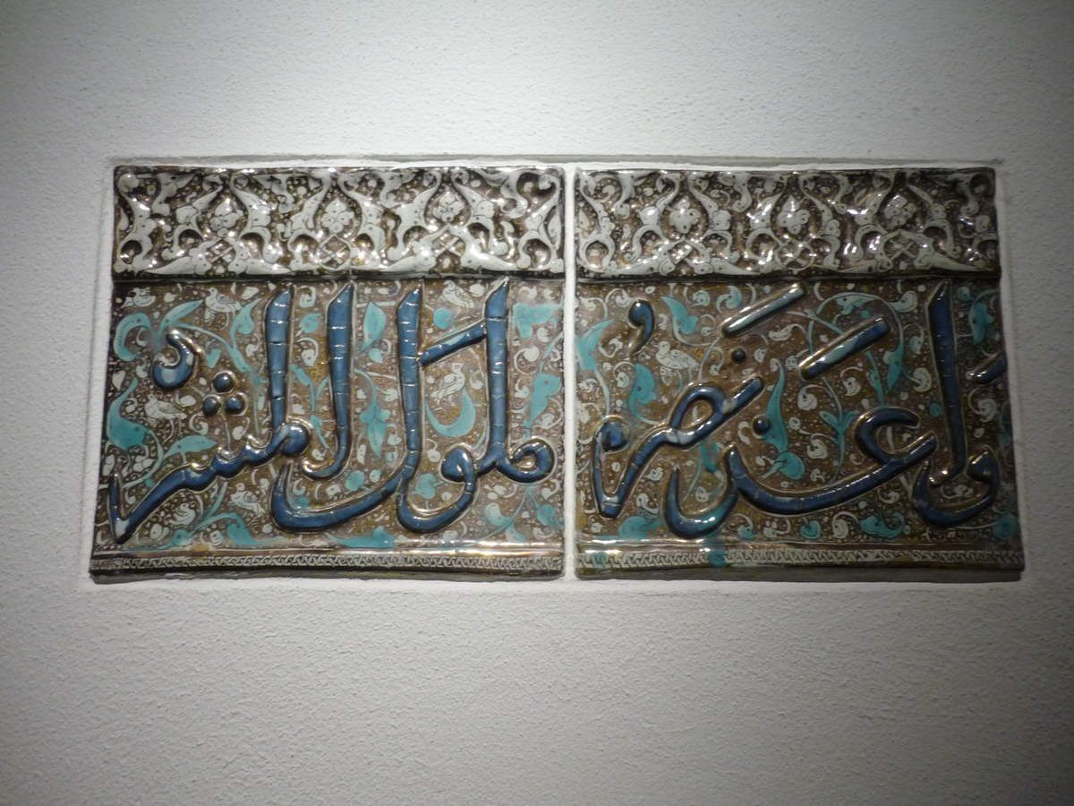 Fragment of an Inscription, Persia, Kachan, early 14th  century