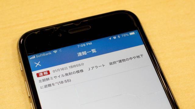 MAJ - Après HAWAI, FAUSSE ALERTE AU JAPON, L'APPEL À LA POPULATION ! La télévision publique japonaise NHK diffuse une fausse alerte au missile