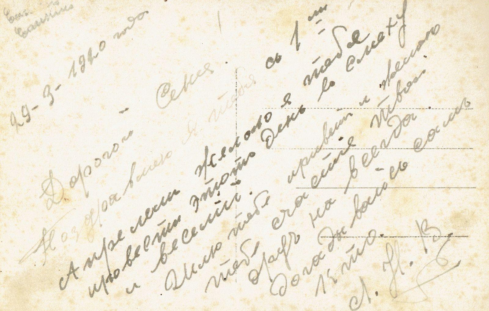 Archives familiales, correspondances, carte postale n° 5, carte de fantaisie, « Poissons d'avril », recto/verso.