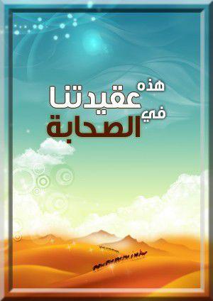 Ceux qui détestent et insultent les Compagnons رضي الله عنهم
