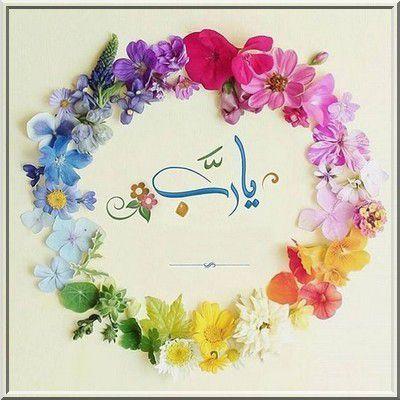 Parmi les causes de réponses à l'invocation, dire :  «Yârabb - ﻳﺎﺭﺏ - Ô Seigneur»