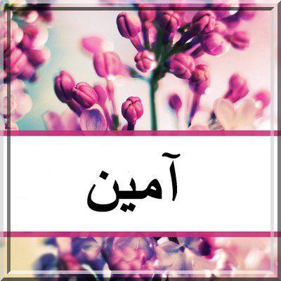 Pour ceux qui font l'erreur de dire : «Allâhoumma Âmin» (audio)