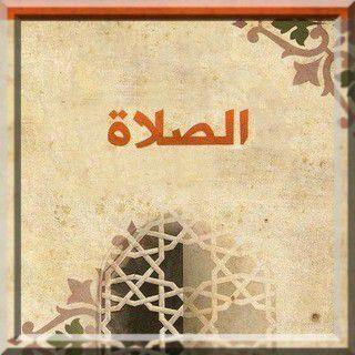 Conditions, piliers et obligations de la prière
