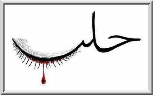 Qu'Allâh accepte les musulmans d'Alep parmi les martyrs !