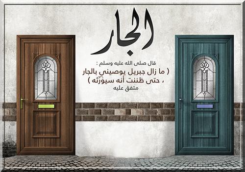 """""""Jibril n'a cessé de me recommander le voisin au point où j'ai cru qu'il allait avoir une part dans l'héritage"""". (Boukhari n°6015 et Mouslim n°2624)"""