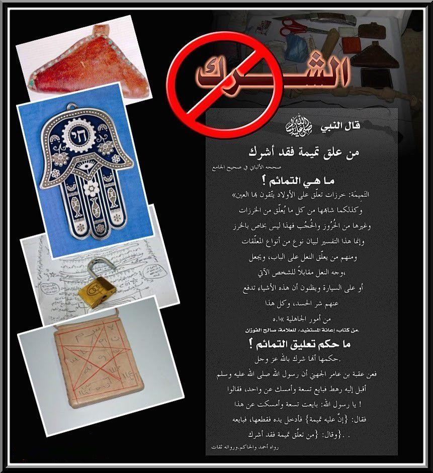 Celui qui commet une association (الشرك بالله) en étant ignorant (vidéo)