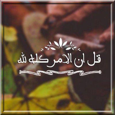 """(Traduction rapprochée) """"Dis : «L'affaire toute entière est à Allâh.»"""" (sourate Âl 'Imrân verset 154)"""