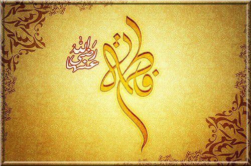 Ils prétendent aimer l'enfant (Fâtima) et haïssent la mère de l'enfant ('Aîsha) رضي الله عنهما ?!