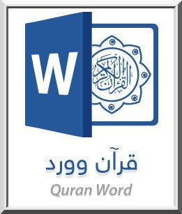 Programme d'insertion direct de versets de Coran sur Word (avec diverses traductions disponibles)