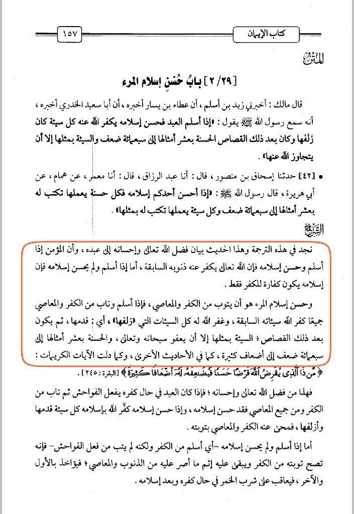 Reconverti E للداخلين في الإسلام العلم الشرعي La Science