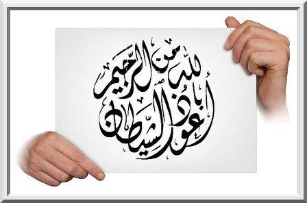 Demander l'aide d'Allah contre le mal de satan