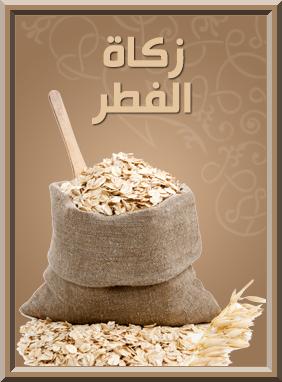 Allâh a légiféré l'aumône de nourriture en clôture de ce mois