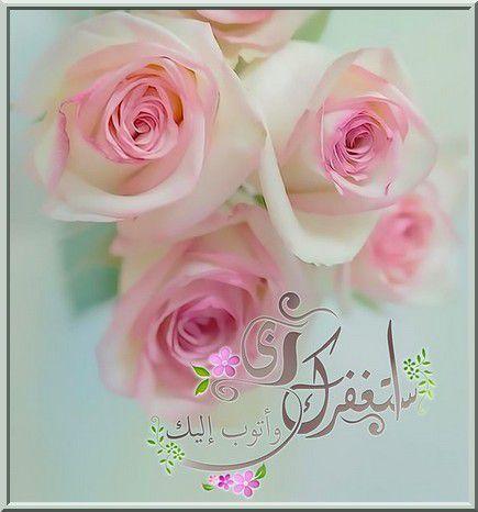 La différence entre le repentir (tawba) et la demande de pardon (istighfâr)