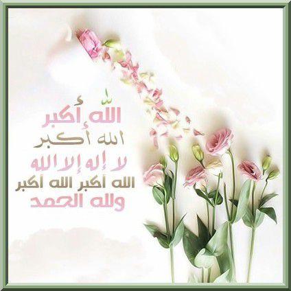 Takbirât dhî l-hidjdja : avant ou après les évocations de la prières ?