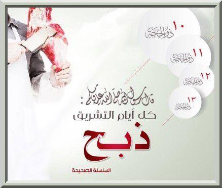 L'interdiction de jeûner les jours de tachrîq (correspondant au 11, 12, 13 de dhoul hijja)