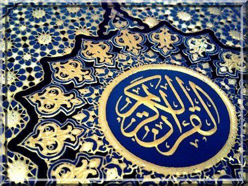 Mémoriser et écouter le Coran (outil en ligne)